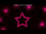 «Со стены друга» под музыку Ден Балан - Chika Boom. Picrolla